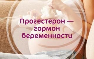 Прогестерон при беременности на ранних сроках