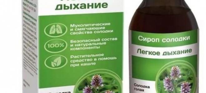 Сироп солодки от кашля при коронавирусе