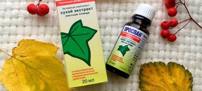 «Проспан» — сироп от кашля для детей