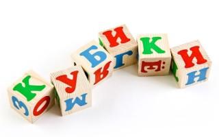 Как быстро выучить буквы ребёнку 4-5 лет: лучшие методики и полезные советы