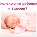 Сколько должен спать месячный ребёнок?
