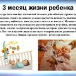 Развитие ребёнка в 3 месяца