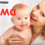 """Во сколько месяцев ребёнок говорит """"мама""""?"""