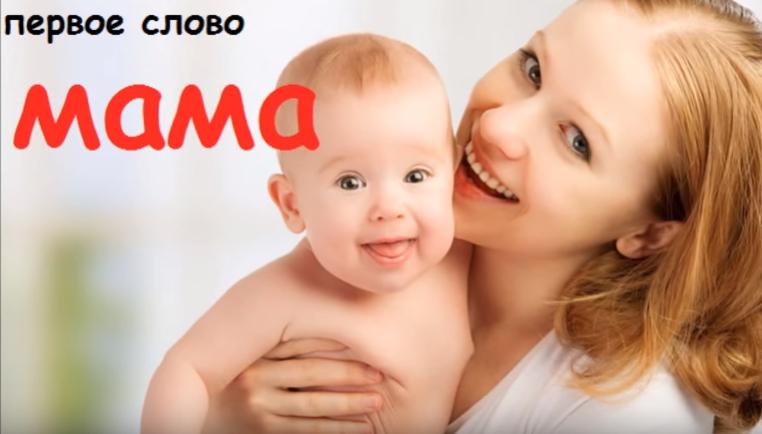 """Во сколько месяцев ребенок говорит """"мама""""?"""