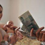 Единовременное пособие при рождении второго ребёнка