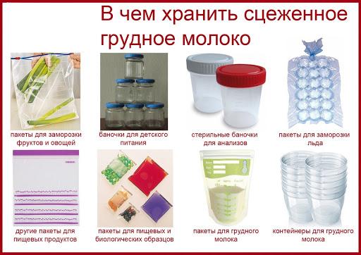 Cколько времени можно хранить грудное молоко при комнатной температуре?