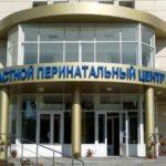 Перинатальный центр: Ростов-на-Дону