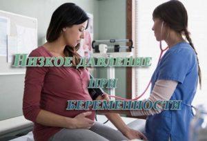 Низкое давление при беременности в 3 триместре