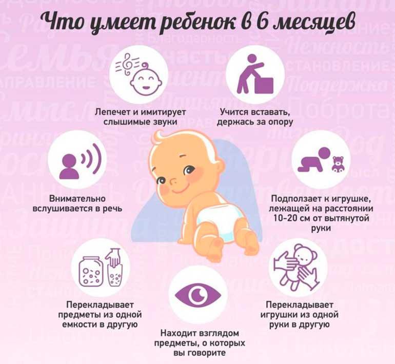 Что должен уметь ребёнок-мальчик в 6 месяцев?