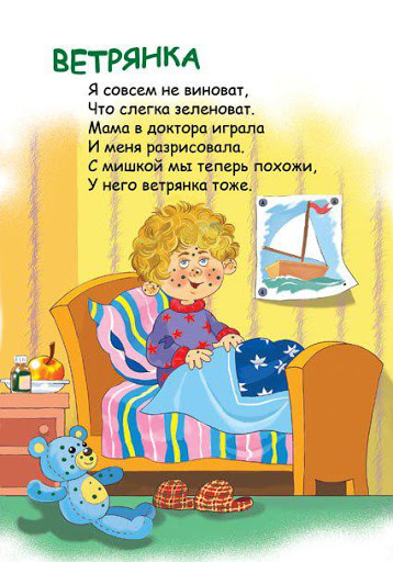 Ветрянка у детей: информация для родителей