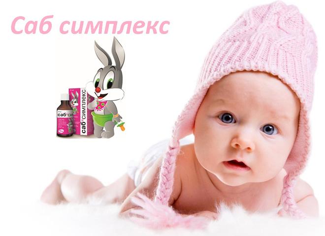 Саб Симплекс инструкция по применению для новорожденных